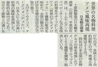 ご当地ドロップスが日本経済新聞で取り上げられました。