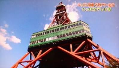 テレビ父さんキューピーがテレビ東京 土曜スペシャル スカイツリーも仰天!!ニッポンお国自慢タワー物語