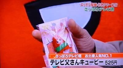 お土産人気NO.1としてご紹介して頂きました!テレビ父さんキューピーを京都タワーのたわわちゃんにお土産として番組内にてプレゼントされていました。