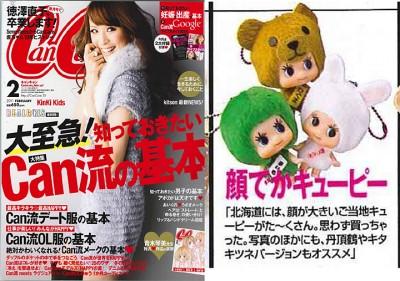 北海道コスチュームキューピー顔デカシリーズがCanCamで取り上げられました。