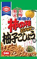 IY柿の種九州 柚子こしょう袋20入